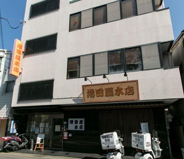 増田屋 本店