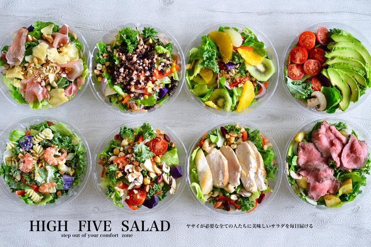 HIGH FIVE SALAD 『SALAD LABO』(セントラルキッチン)