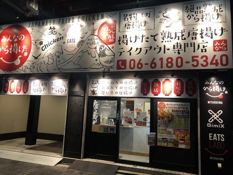 中食革命 EATS LABO