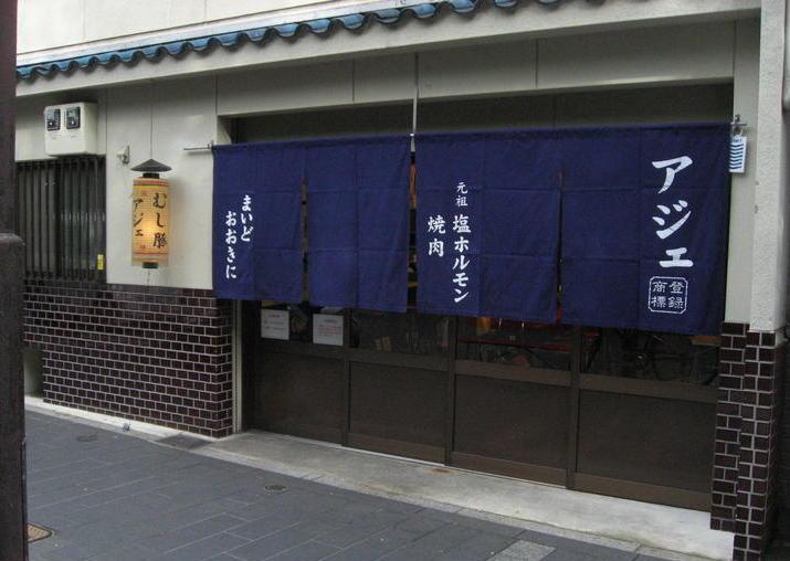 焼肉・塩ホルモン アジェ 木屋町団栗店
