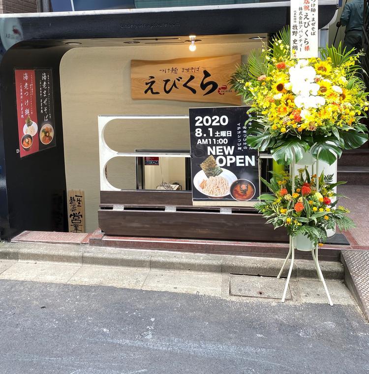EBIKURA 渋谷店