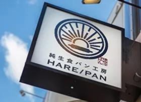 ⾼級⾷パン/HAREPAN 刈谷店