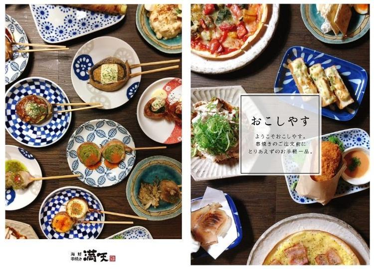 串焼き満天ルクア大阪店