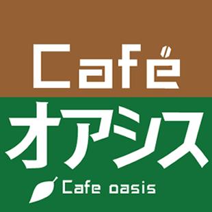 カフェ オアシス