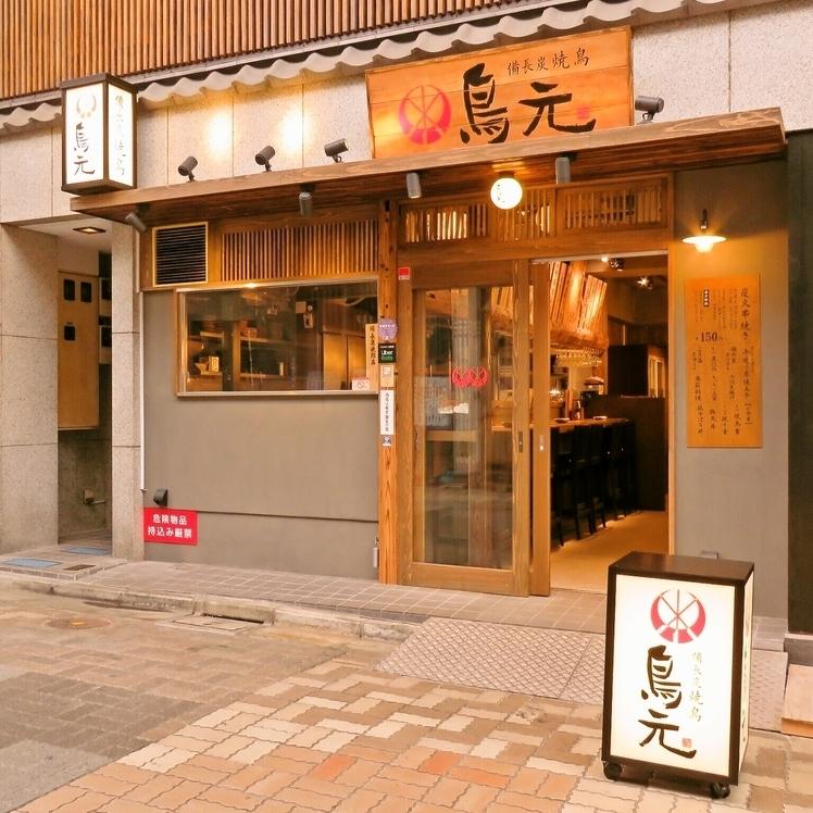 鳥元 浅草店