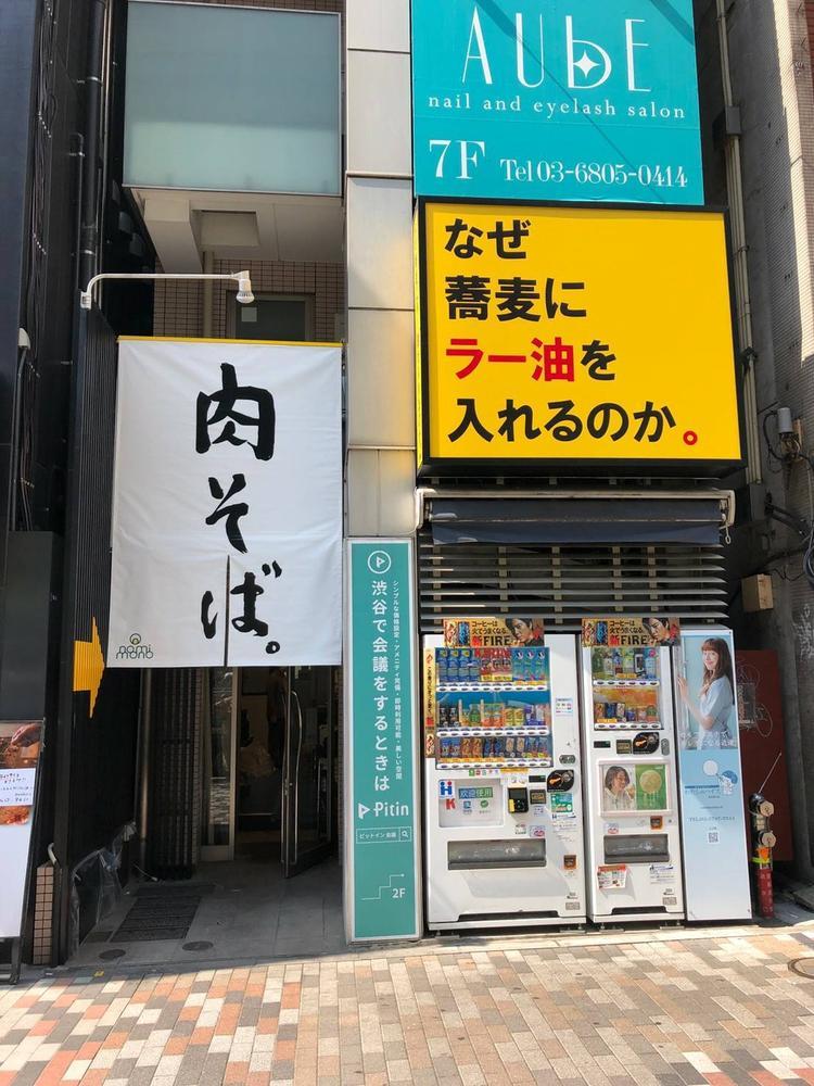 なぜ蕎麦にラー油を入れるのか。渋谷店