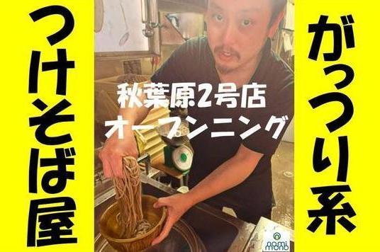 なぜ蕎麦にラー油を入れるのか。秋葉原2号店
