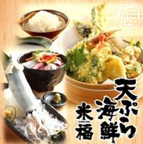 天ぷら海鮮米福四条烏丸店