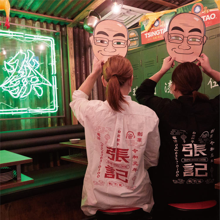台北餃子 張記 ‐ちょうき‐