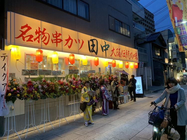 串カツ田中 岡本店