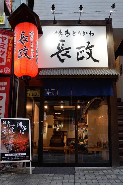 博多とりかわ 長政 神田西口店