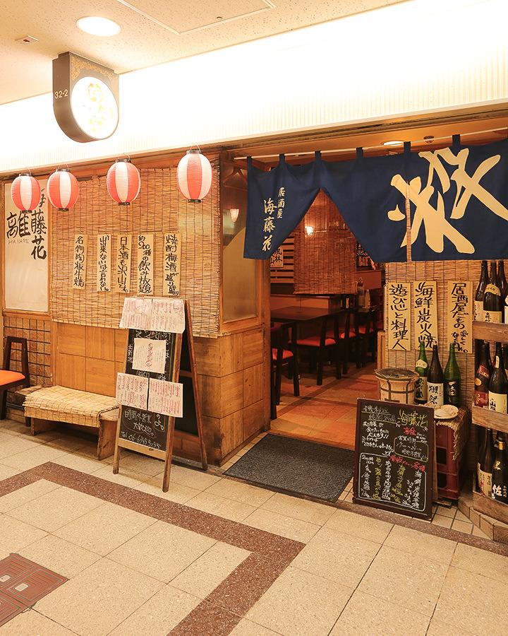 海藤花 大阪駅前第三ビルの姉妹店