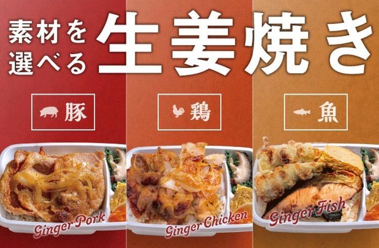 生姜焼き弁当専門店