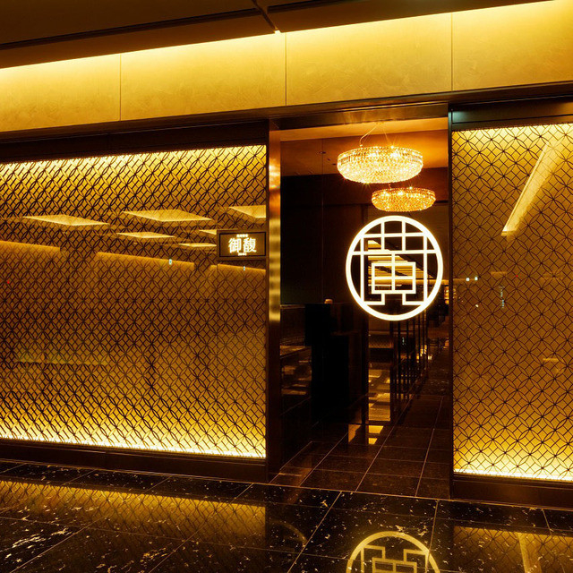 Szechwan Cuisine & Wine 御馥 中之島ダイビル店