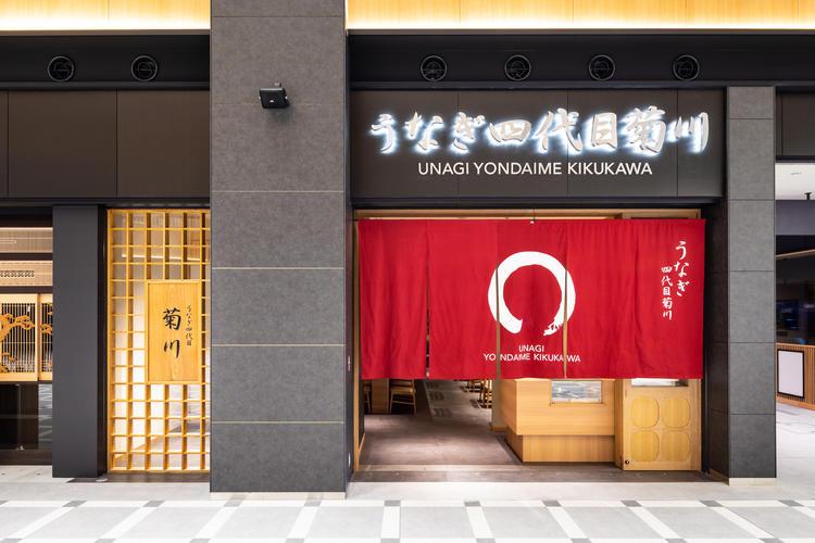 うなぎ 四代目菊川 羽田エアポートガーデン店