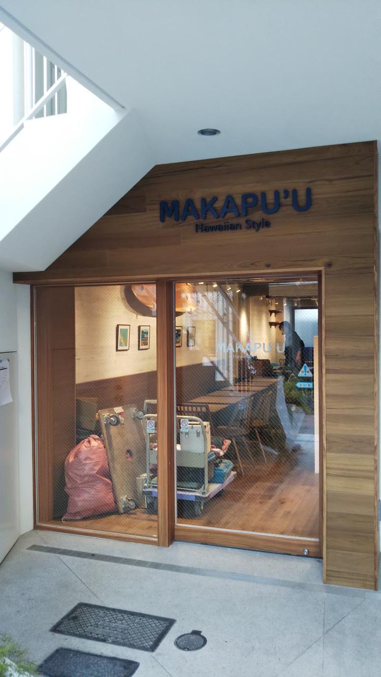 MAKAPU'U 下北沢店