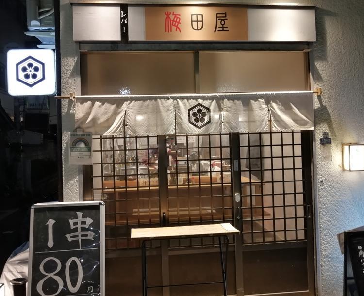 梅田屋 亀戸店