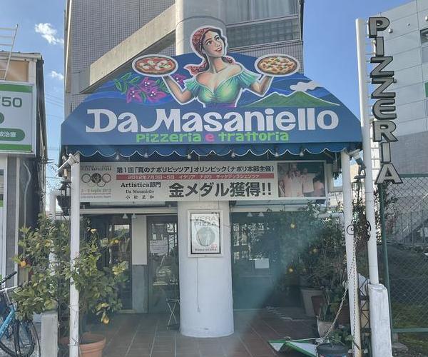 Pizzeria e trattoria Da Masaniello