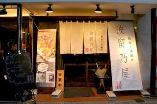 波留乃屋 赤坂店