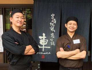宮崎地鶏炭火焼 車 難波店