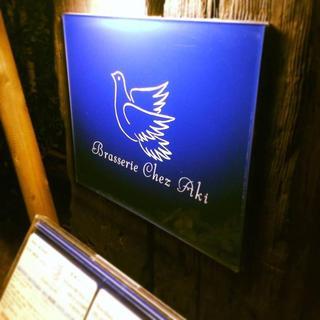 Brasserie Chez Aki