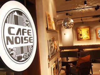 カフェ&ダイニング CAFE NOISE