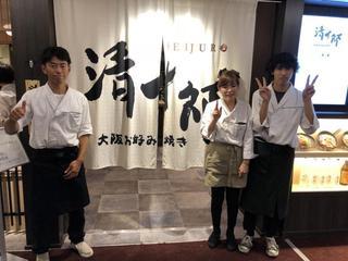 大阪お好み 清十郎 大阪伊丹店