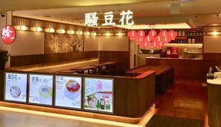 台湾カフェ 騒豆花(サオドウファ) 新宿店