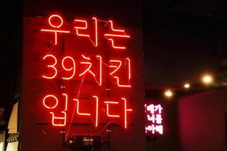 39チキン 中川店
