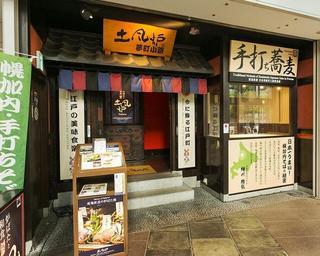 土風炉 新宿7丁目店