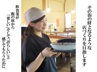 うどん料理専門店 八間蔵