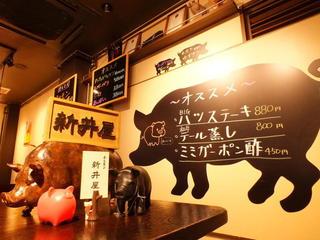 焼肉ホルモン新井屋 高円寺本店