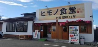 ひもの食堂 鈴鹿店