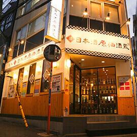 日本酒原価酒蔵 横浜西口店