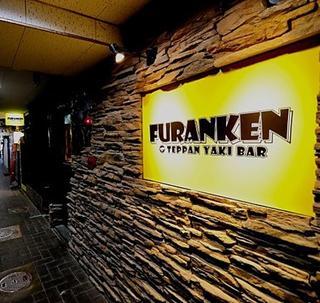 鉄板焼き Bar FURANKEN