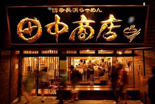 田中商店 本店