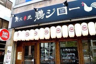 炭火串焼 鶏ジロー 千種店