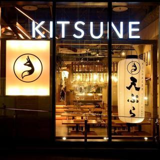 天ぷら酒場 KITSUNE 知立店