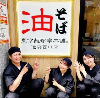 東京麺珍亭本舗 池袋西口店