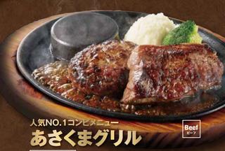 ステーキのあさくま 大府店