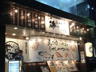 海さくら元町店