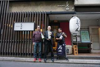 文次郎 東神奈川店