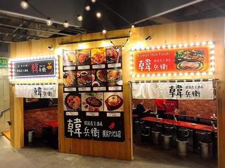 (仮)韓国料理 韓べえ 横浜西口横丁店