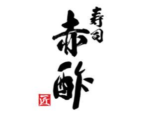 寿司赤酢 本店