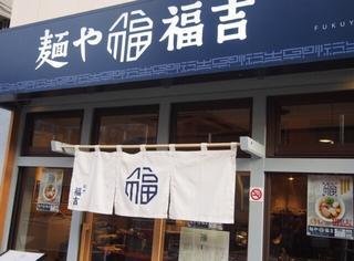麺や 福吉
