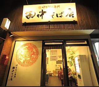 田中そば店 足立本店