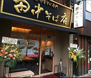 田中そば店 九段下店