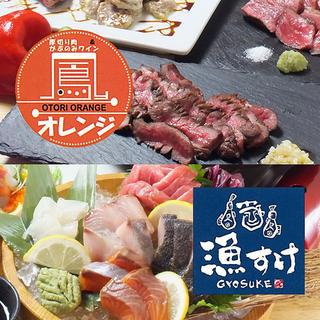 厚切り肉とがぶ飲みワイン 鳳オレンジ/旨魚専門  漁すけ