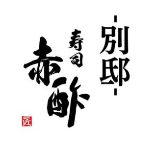 寿司 赤酢 別邸