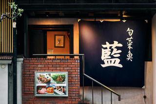 旬菜魚 藍